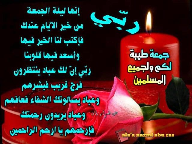 صورة ادعيه لليله الجمعه