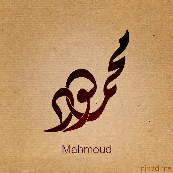 صور اسم محمود بالصور
