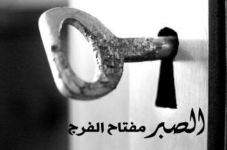 صورة كلمات في الصبر علي الالم في الحب