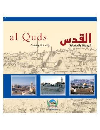 صور موضوع عن القدس باللغة الانجليزية