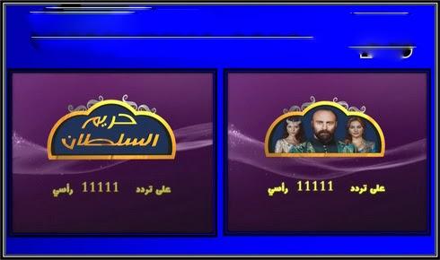 صورة ترددات قنوات المسلسلات التركية على النايل سات