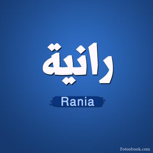 صورة معنى اسم رانية