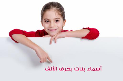 صورة اسماء بنات بحرف الالف