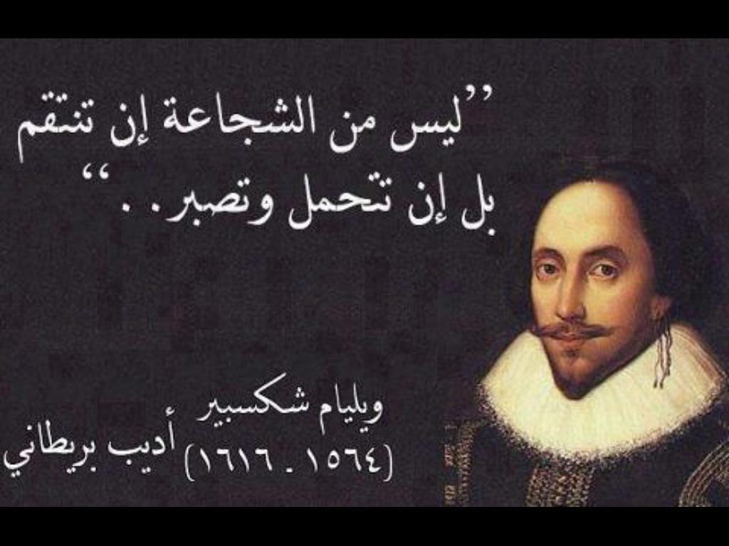 صور من اجمل اقوال شكسبير