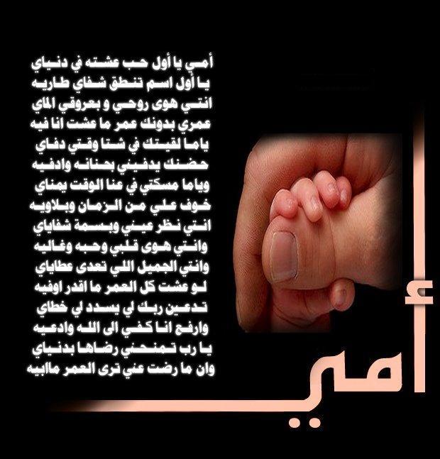 صورة موضوع عن الام وفضلها