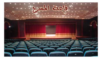 صورة تعريف بفن المسرح