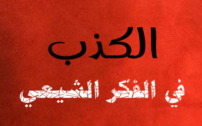 ظاهرة الكذب فِيِ الفكر الشيعيِ