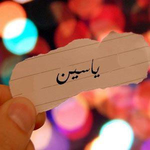 صور تعريف اسم ياسين