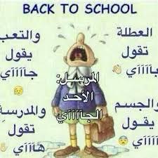 صور شعر تريقة على المدارس