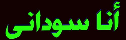 صورة كلمات شعر sudani