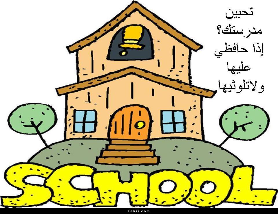 صورة شعارات عن المدرسة رائعة