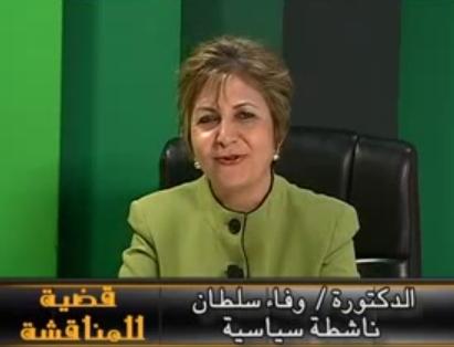 صور مقالات وفاء سلطان