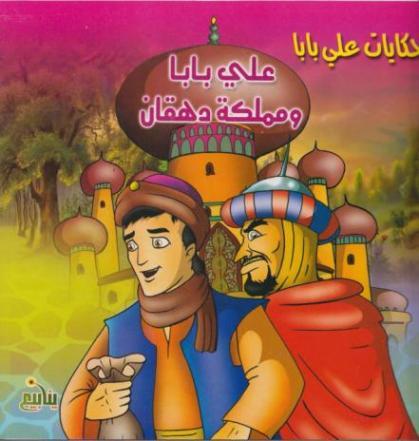 صور قصة علي بابا و لصوص الاربعة