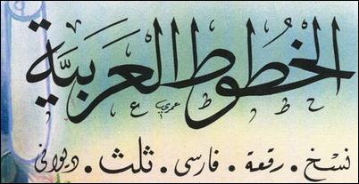 صور تعريف الخط العربى