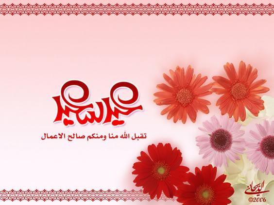 صورة صور للعيد