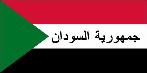 صورة علم السودان