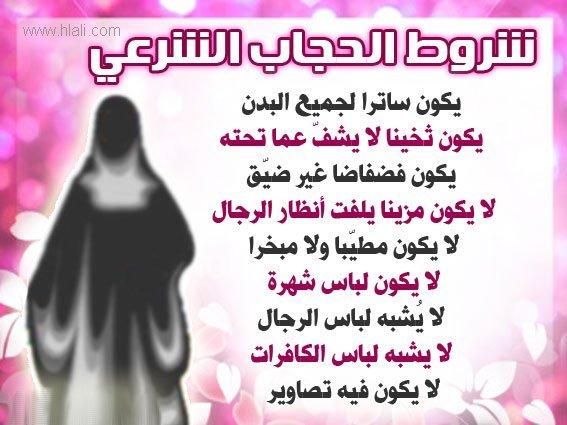 صور مقالة عن الحجاب