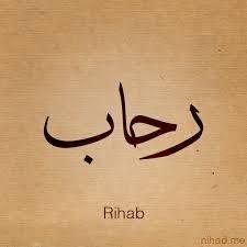 صورة معاني الاسماء رحاب