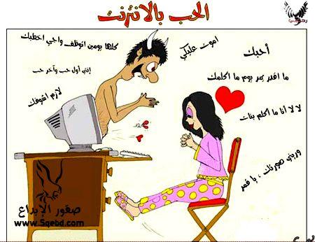 صورة كلمات عن الحب مضحكة جدا