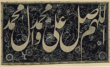 صور الصلاة المحمدية (عليه افضل الصلاة والسلام )