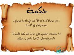 صور حكم عن العرب