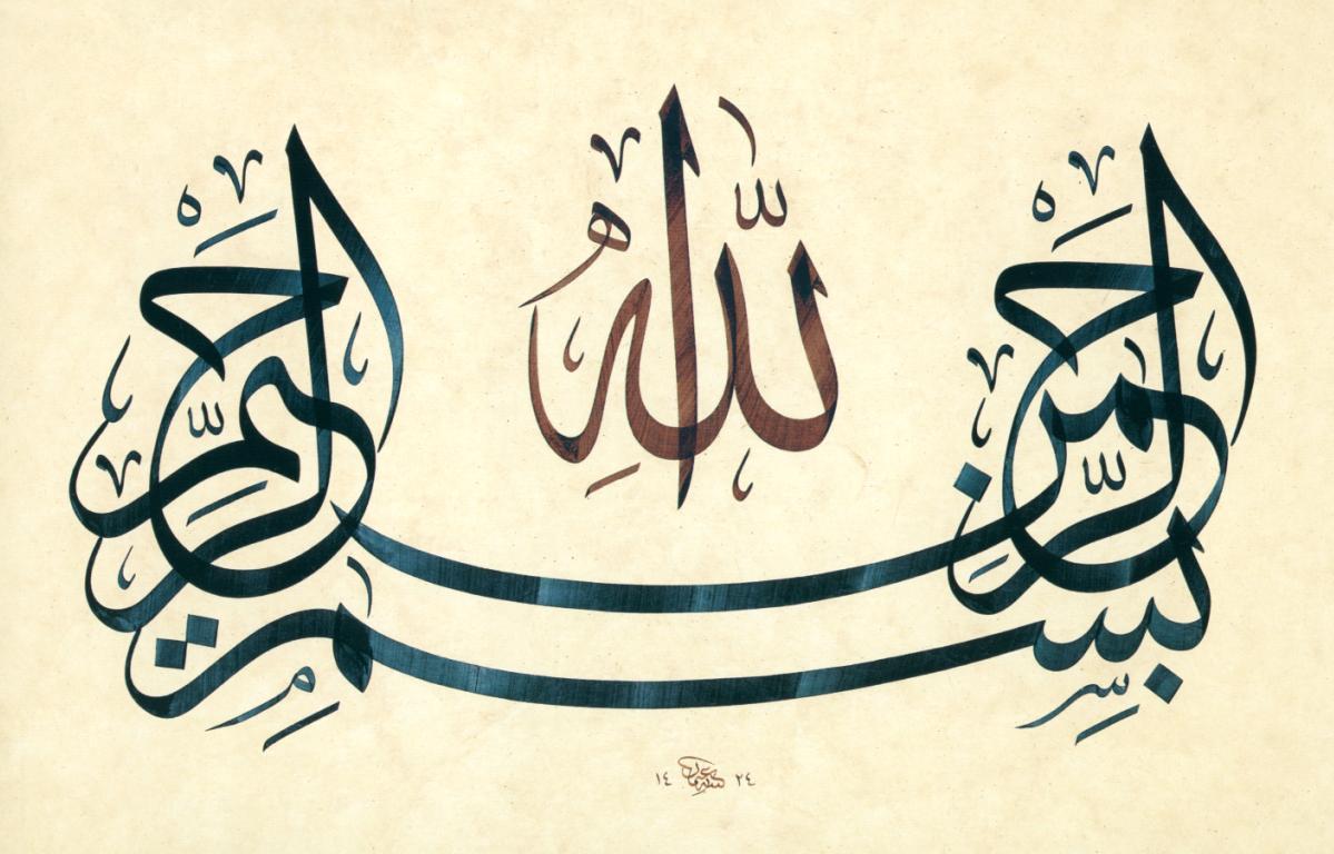 صوره تحميل خطوط عربية