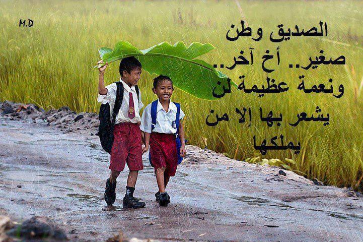 صوره حكم وقصائد عن الصديق