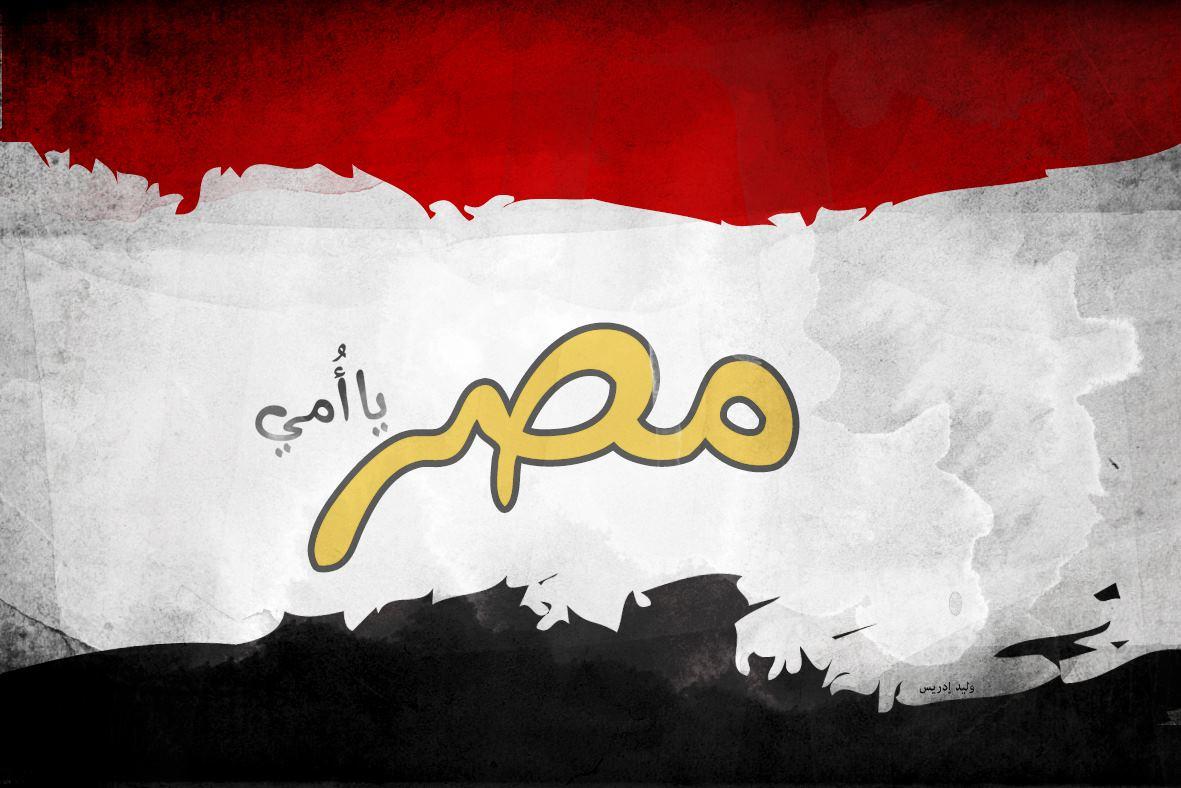 صور موضوع تعبير عن حب مصر