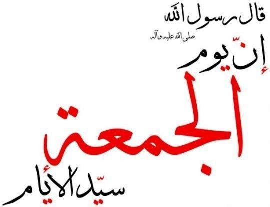 صور مواضيع اسلامية عن شعائر يوم الجمعة