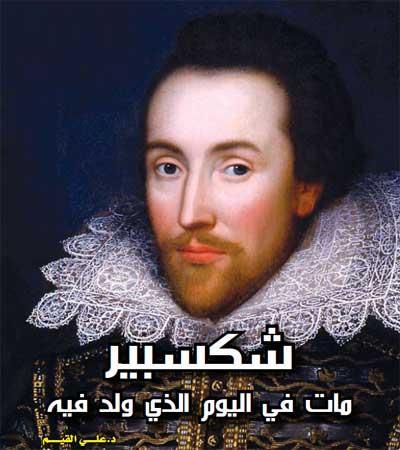 صورة مقولات لشكسبير الرائعة على الاطلاق