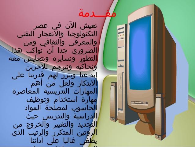 صور دور الكمبيوتر في حياتنا، اهمية الكمبيوتر