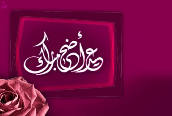 صورة موضوع تعبير عن العيد الاضحى
