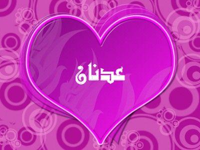 صورة معنى عدنان ، المقصود باسم عدنان