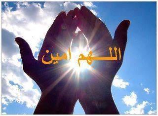 صور حكم قول اللهم امين