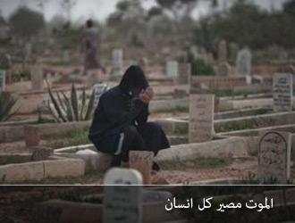 صور بيت شعر عن موت صديق