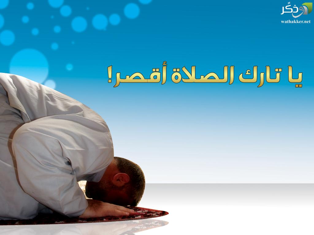 صور موضوع تعبير عن الصلاة