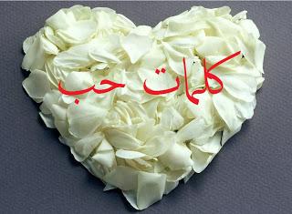 صور رسائل رومانسية للحبيب