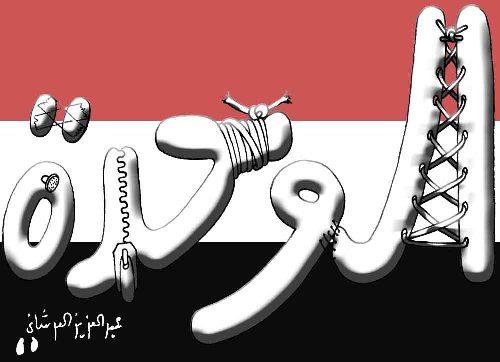 بالصور موضوع تعبير عن الوحدة الوطنية فى مصر 20160720 2556