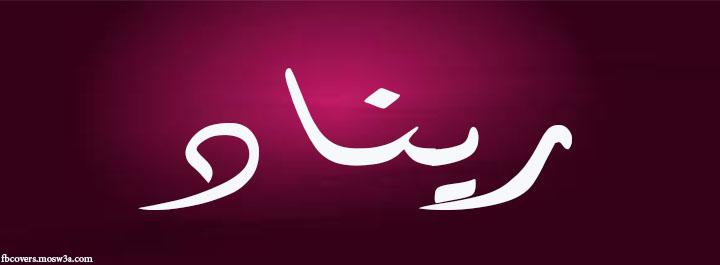صور معنى اسم ريناد الحقيقي