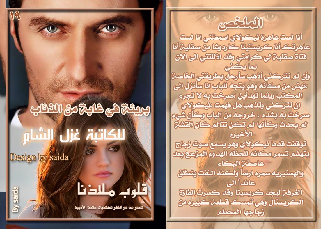 تحميل روايات رومانسية مترجمة pdf