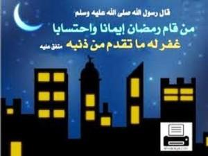 صورة فوائد صلاة التراويح فى رمضان