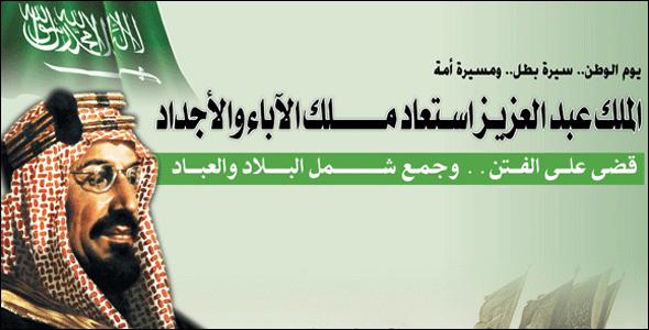 صور مقالات عن الوطن السعودي