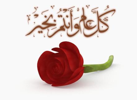 صورة صور للعيد , مجموعه صور للعيد