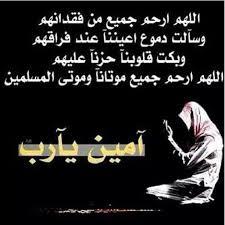 صورة دعاء اللهم ارحم موتانا وموتى المسلمين