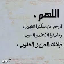 صور دعاء اللهم ارحم موتانا وموتى المسلمين