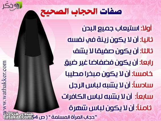 صورة موضوع عن الحجاب الشرعي