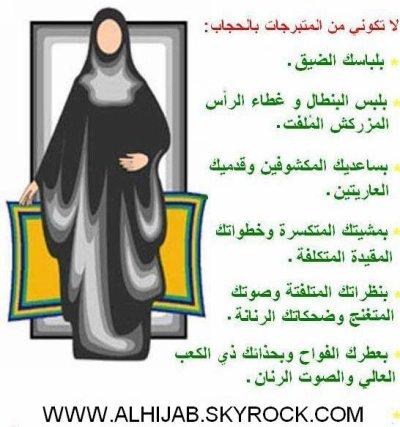 صور موضوع عن الحجاب الشرعي