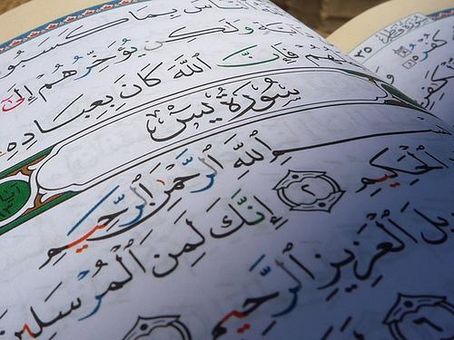 صور فضل قراءة سورة يس