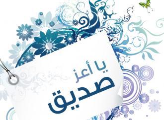 صورة كلمات عتاب للاصدقاء
