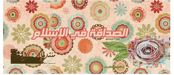 صور الصداقة في الاسلام